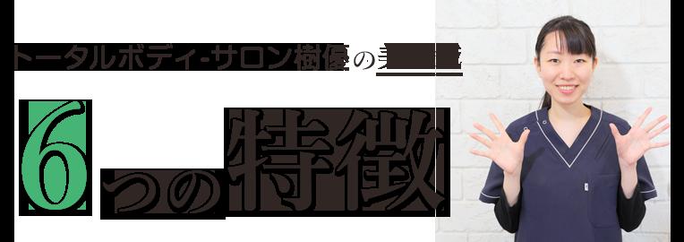 大阪市中央区谷6 トータルボディサロン樹優の美容鍼 6つの特徴